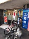 愛知県第四選挙区支部 自民党総裁選について