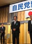 自民党愛知県連大会 代表で決意表明