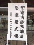 警察・消防殉職者慰霊祭