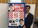 堺市長選挙 野村ともあき事務所訪問