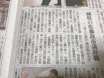 減税日本市議 突然の辞職