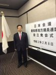 日本会議愛知県地方議員連盟設立発会式