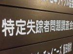 東京にて活動