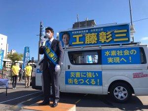 工藤彰三候補、最後まで走り抜け!
